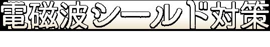 電磁波シールド対策|シールド製品、EMC製品の設計・施工・販売